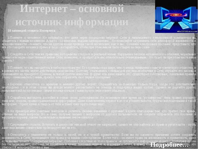 Интернет – основной источник информации 10 заповедей этикета Интернета 1.Помн...