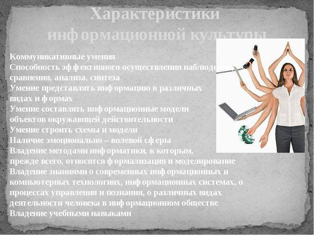 Характеристики информационной культуры Коммуникативные умения Способность эфф...