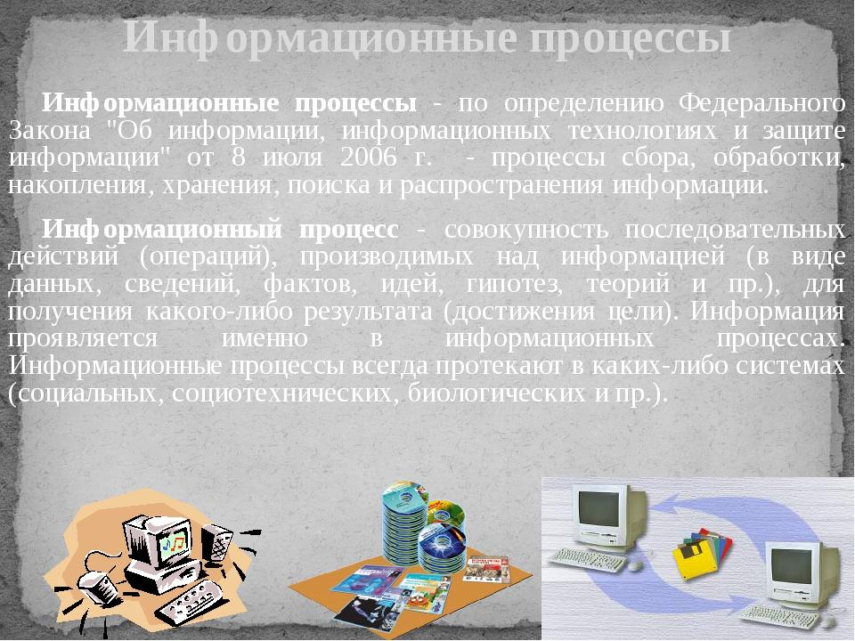 Информационные процессы Информационные процессы - по определению Федерального...