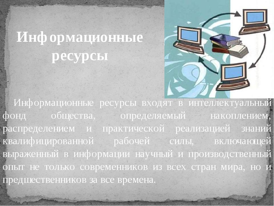 Информационные ресурсы входят в интеллектуальный фонд общества, определяемый...