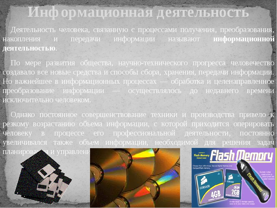 Информационная деятельность Деятельность человека, связанную с процессами пол...