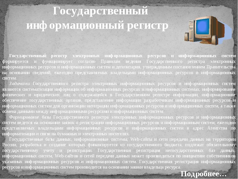Государственный информационный регистр Государственный регистр электронных и...