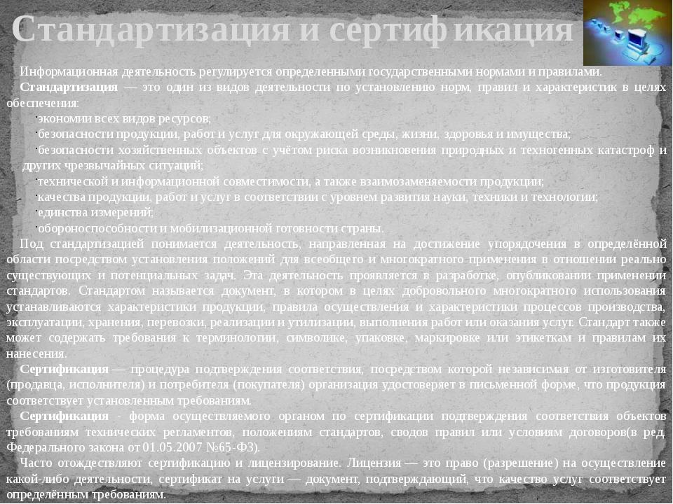 Стандартизация и сертификация Информационная деятельность регулируется опреде...