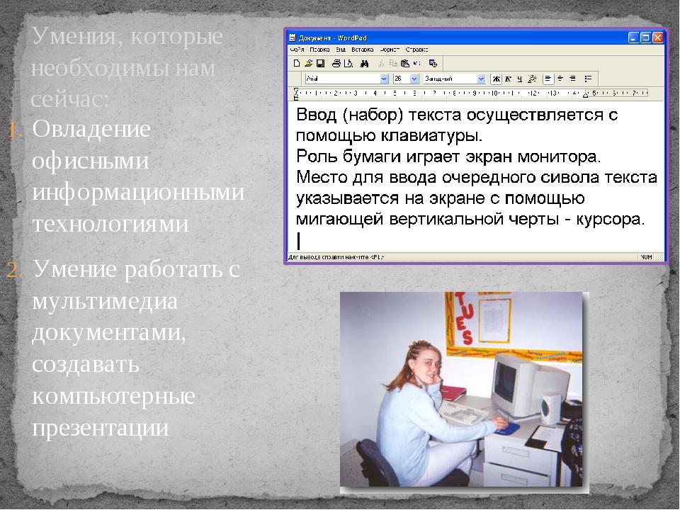 Умения, которые необходимы нам сейчас: Овладение офисными информационными тех...