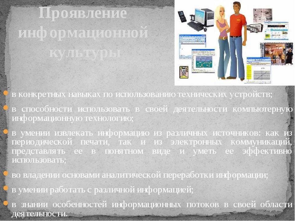 Проявление информационной культуры в конкретных навыках по использованию техн...