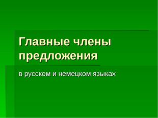 Главные члены предложения в русском и немецком языках