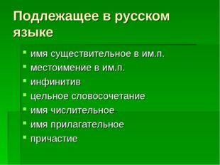 Подлежащее в русском языке имя существительное в им.п. местоимение в им.п. ин