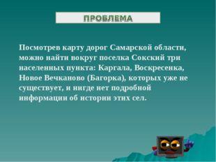 Посмотрев карту дорог Самарской области, можно найти вокруг поселка Сокский т