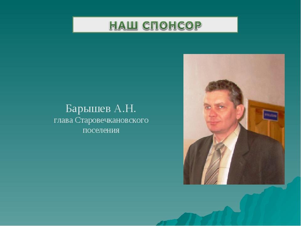 Барышев А.Н. глава Старовечкановского поселения