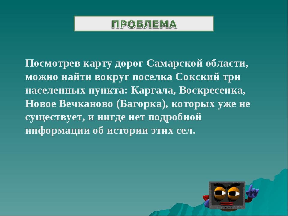 Посмотрев карту дорог Самарской области, можно найти вокруг поселка Сокский т...