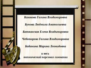 Казакова Галина Владимировна Бунова Людмила Анатольевна Батвинская Елена Влад
