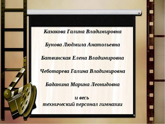 Казакова Галина Владимировна Бунова Людмила Анатольевна Батвинская Елена Влад...