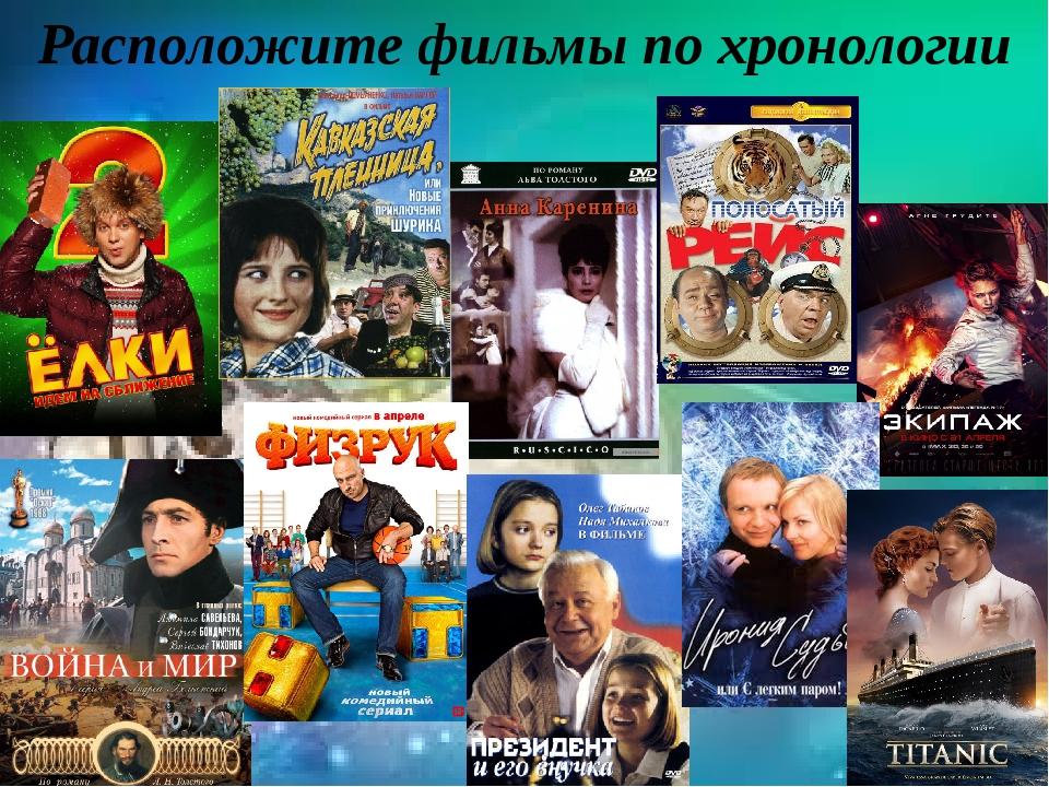 Расположите фильмы по хронологии