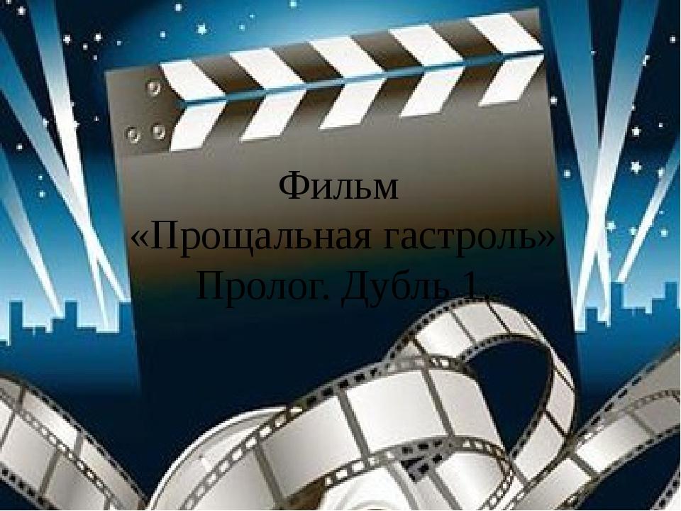 Фильм «Прощальная гастроль» Пролог. Дубль 1.