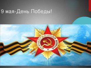 9 мая-День Победы!