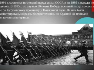 9 мая 1991 г. состоялся последний парад эпохи СССР, и до 1995 г. парады не пр