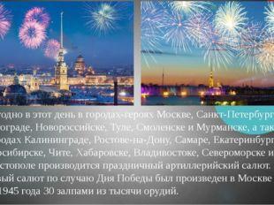 Ежегодно в этот день в городах-героях Москве, Санкт-Петербурге, Волгограде, Н