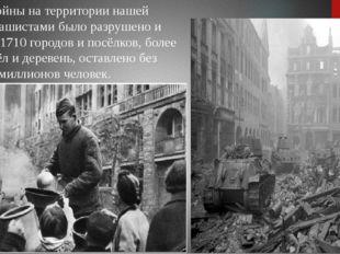 В годы войны на территории нашей страны фашистами было разрушено и сожжено 17