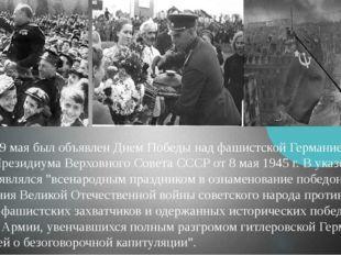 В СССР 9 мая былобъявлен Днем Победынад фашистской Германией указом Президи