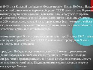 24 июня 1945 г. на Красной площади в Москве прошел Парад Победы. Парад приним