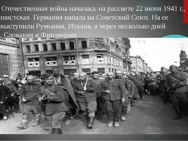 Великая Отечественная война началась на рассвете 22 июня 1941 г., когда фашис...