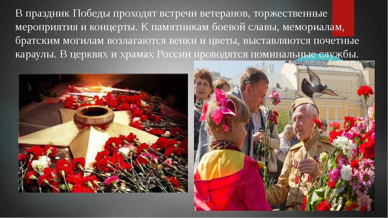 В праздник Победы проходят встречи ветеранов, торжественные мероприятия и кон...