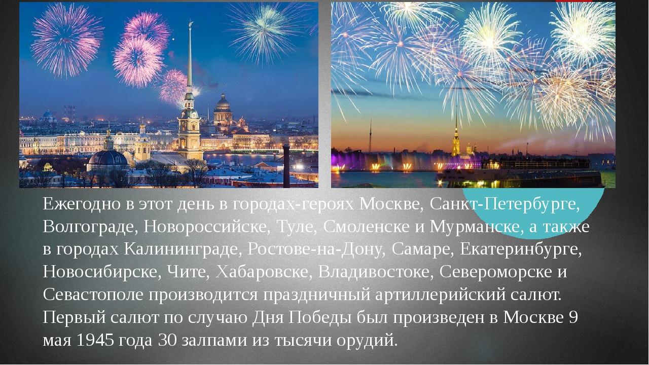 Ежегодно в этот день в городах-героях Москве, Санкт-Петербурге, Волгограде, Н...