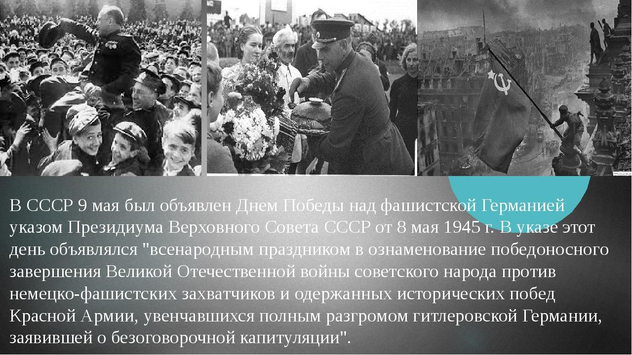 В СССР 9 мая былобъявлен Днем Победынад фашистской Германией указом Президи...