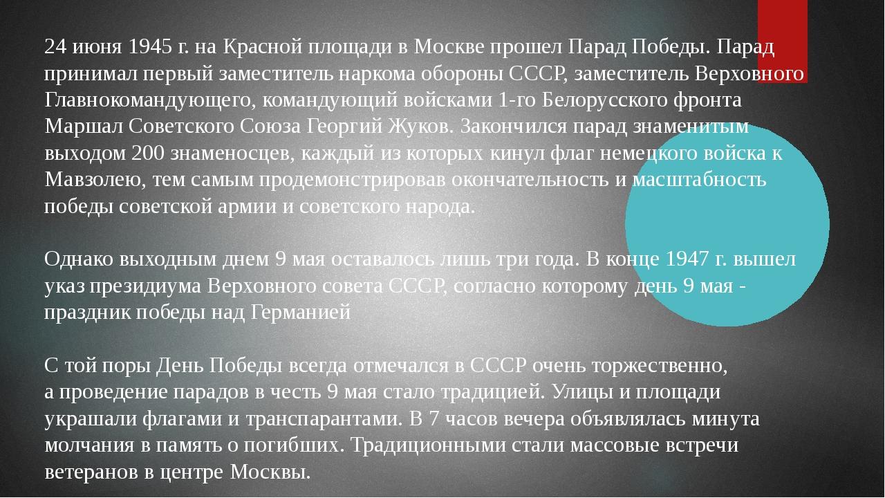 24 июня 1945 г. на Красной площади в Москве прошел Парад Победы. Парад приним...