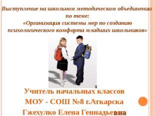 Учитель начальных классов МОУ - СОШ №8 г.Аткарска Гжехулко Елена Геннадьевна