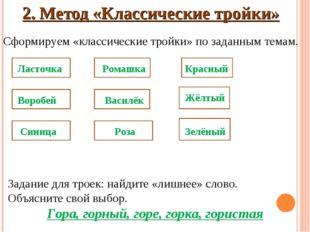 2. Метод «Классические тройки» Сформируем «классические тройки» по заданным т
