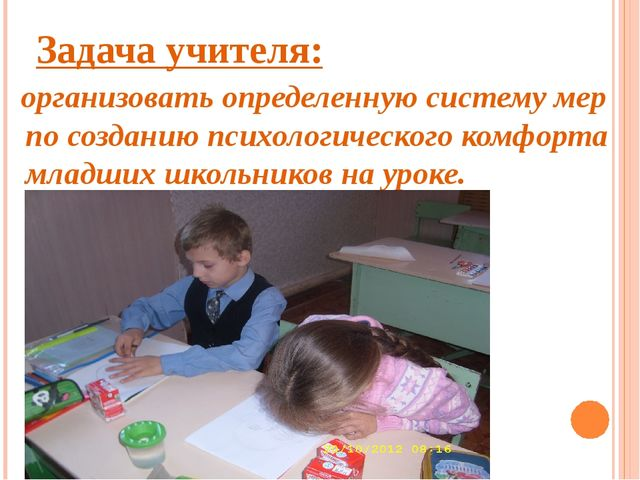 Задача учителя: организовать определенную систему мер по созданию психологич...