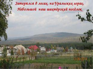 Затерялся в лесах, на Уральских горах, Небольшой наш шахтёрский посёлок