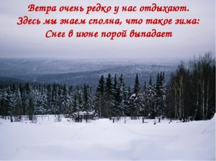 Ветра очень редко у нас отдыхают. Здесь мы знаем сполна, что такое зима: Снег