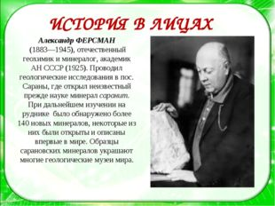 Александр ФЕРСМАН (1883—1945), отечественный геохимик и минералог, академик А