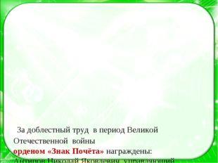 За доблестный труд в период Великой Отечественной войны орденом «Знак Почёта
