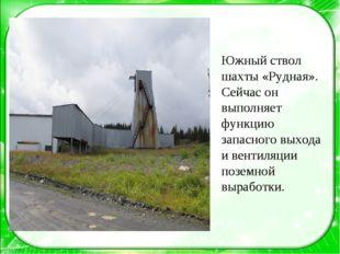 Южный ствол шахты «Рудная». Сейчас он выполняет функцию запасного выхода и ве