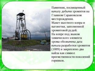 Памятник, посвященный началу добычи хромитов на Главном Сарановском месторожд