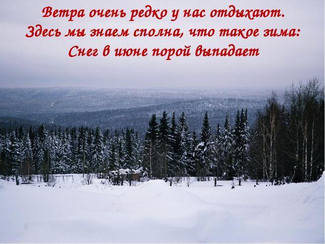 Ветра очень редко у нас отдыхают. Здесь мы знаем сполна, что такое зима: Снег...