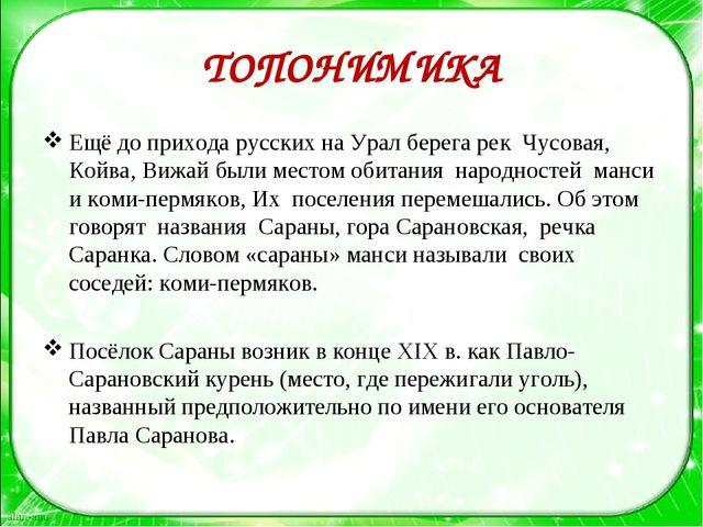 ТОПОНИМИКА Ещё до прихода русских на Урал берега рек Чусовая, Койва, Вижай бы...
