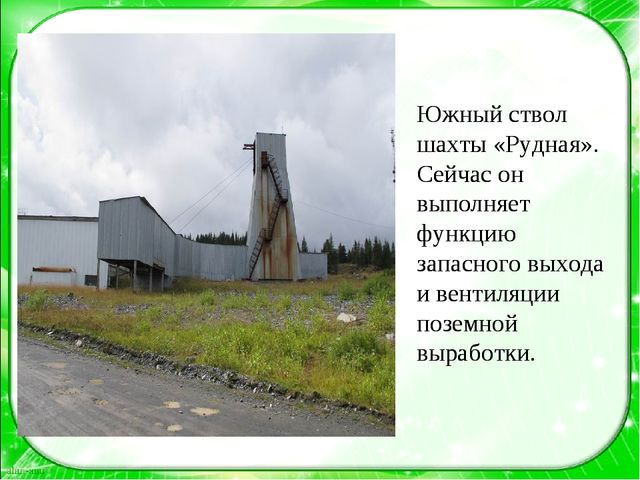 Южный ствол шахты «Рудная». Сейчас он выполняет функцию запасного выхода и ве...