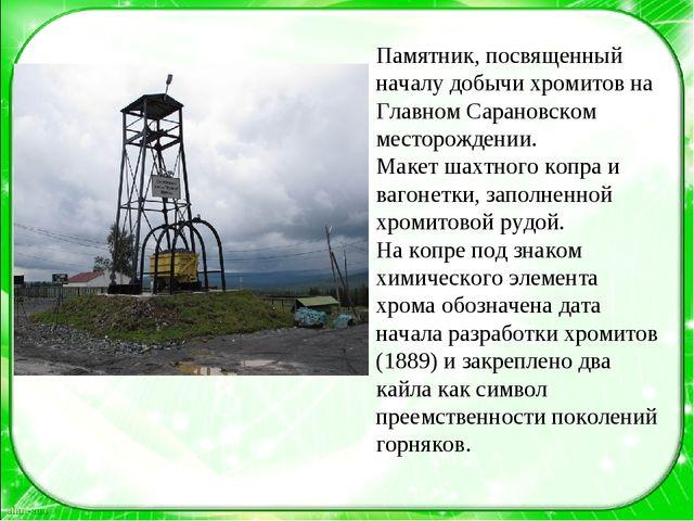 Памятник, посвященный началу добычи хромитов на Главном Сарановском месторожд...