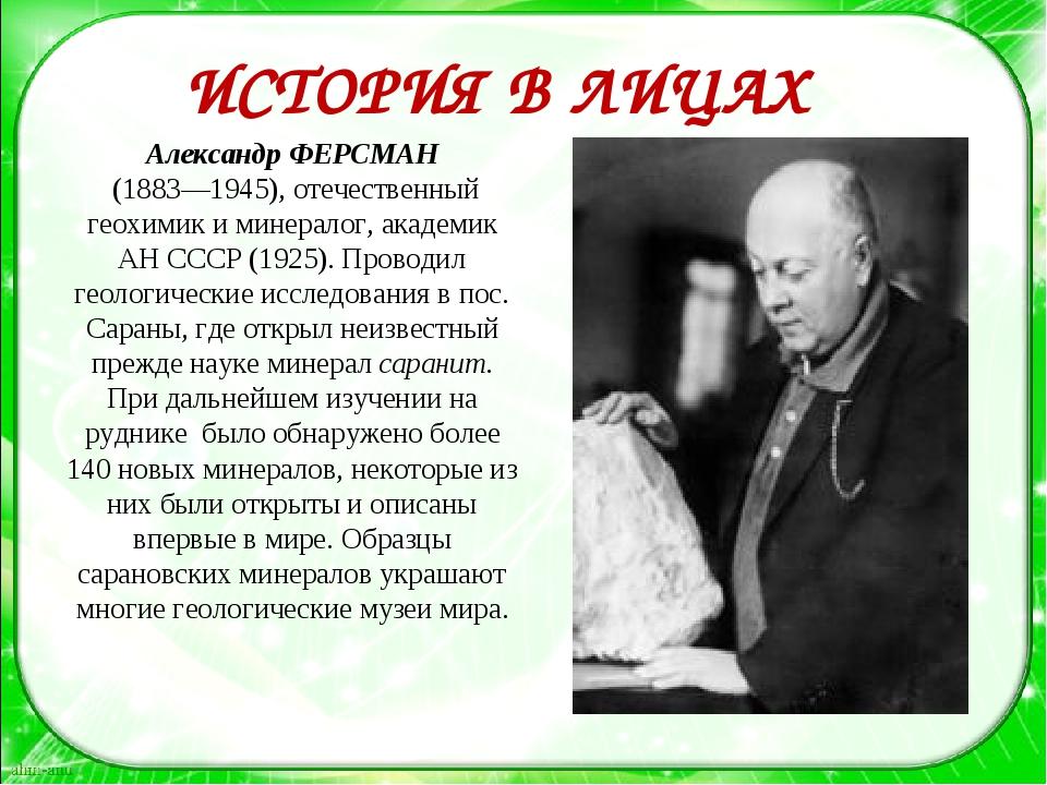 Александр ФЕРСМАН (1883—1945), отечественный геохимик и минералог, академик А...