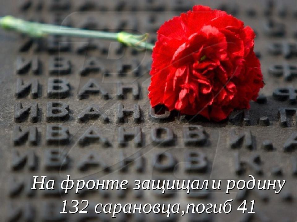 На фронте защищали родину 132 сарановца,погиб 41