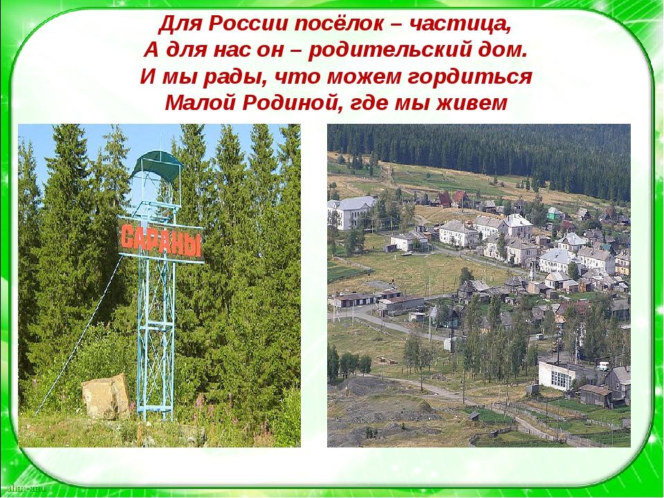 Для России посёлок – частица, А для нас он – родительский дом. И мы рады, что...