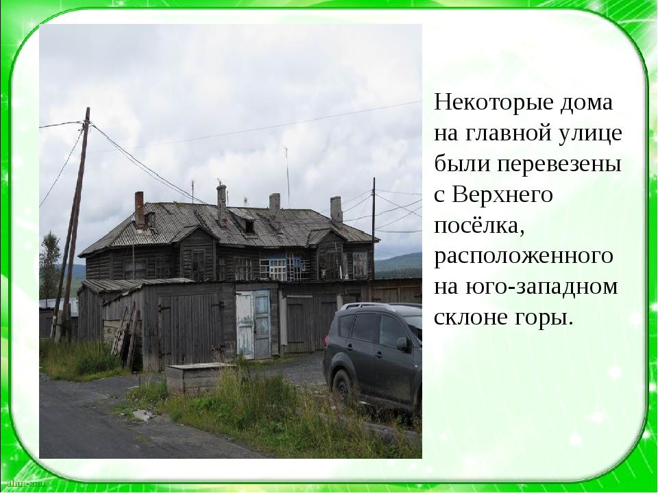 Некоторые дома на главной улице были перевезены с Верхнего посёлка, расположе...