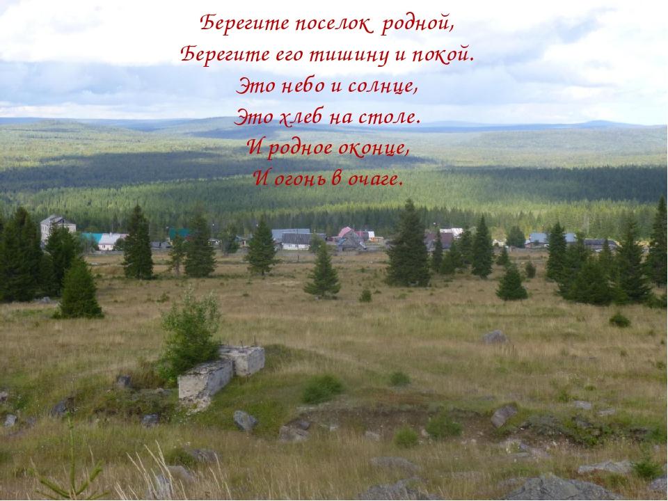 Берегите поселок родной, Берегите его тишину и покой. Это небо и солнце, Это...