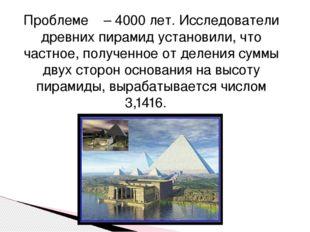 Проблеме π – 4000 лет. Исследователи древних пирамид установили, что частное