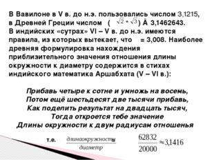 В Вавилоне в V в. до н.э. пользовались числом 3,1215, в Древней Греции числом