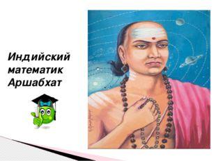 Индийский математик Аршабхат
